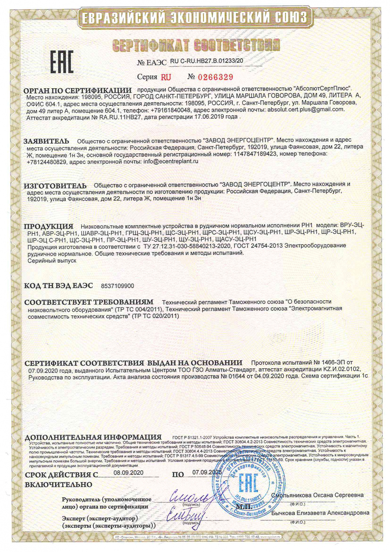НКУ в исполнении РН-1 (Рудничное нормальное исполнение)